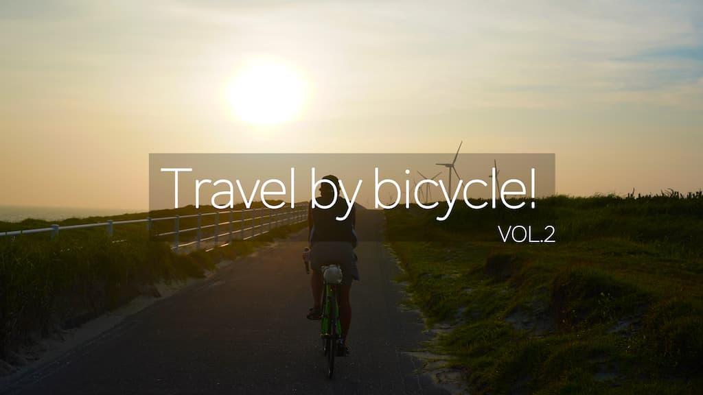 【自転車キャンプ旅】湘南から大阪まで530㎞の自転車旅をしてみたよ!Vol.2