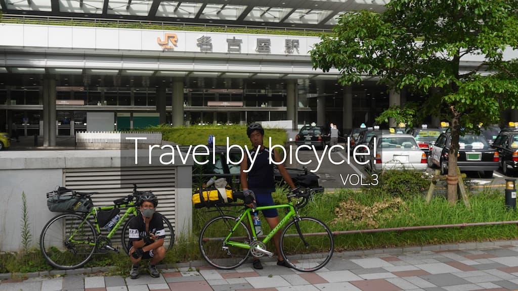 【自転車キャンプ旅】湘南から大阪まで530㎞の自転車旅をしてみたよ!Vol.3
