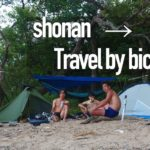 【自転車キャンプ旅】湘南から大阪まで530㎞の自転車旅をしてみたよ!Vol.4