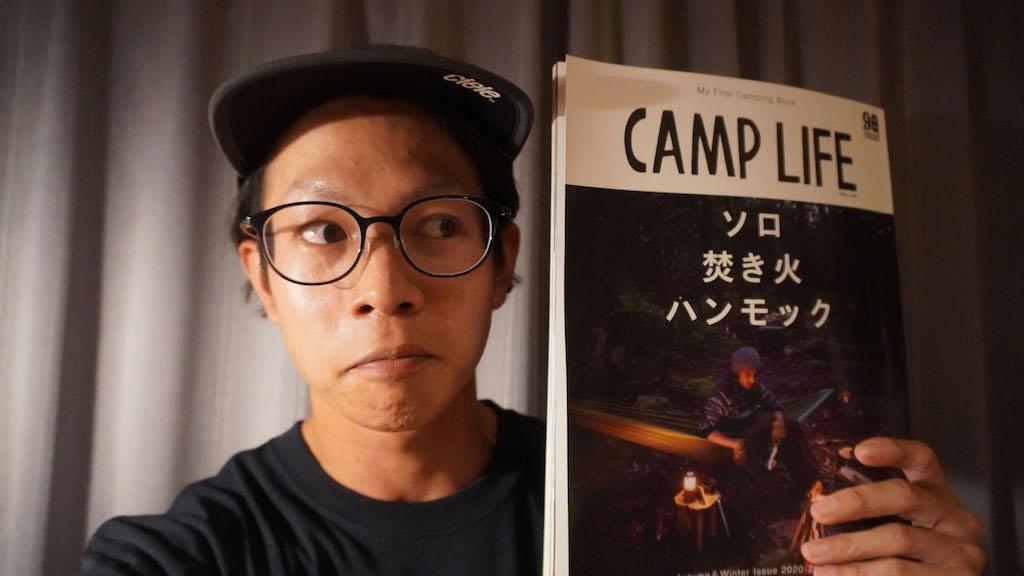【NEWS!!】CAMPたかにぃ!雑誌「CAMP LIFE」に載ったよ!!