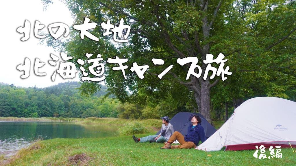 北海道でキャンプ場を巡る旅!観光もグルメも全部制覇するぞ!(後編)