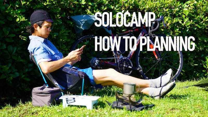 私のソロキャンプの過ごし方。絶対に飽きないワクワクするソロキャンプ !