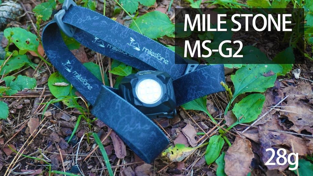 【ギアレビュー】マイルストーンMS-G2が完璧なヘッドライトな件。