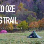 【ロングトレイル】日光から尾瀬までキャンプしながら歩いてみた。Vol.1