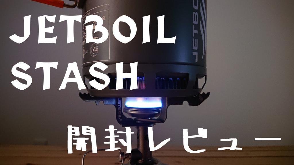 JETBOILの新商品「STASH(スタッシュ)」を開封レビューします!