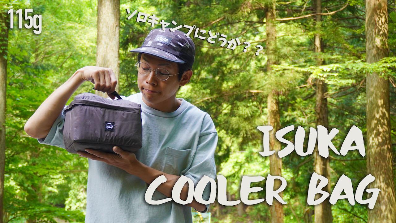 【レビュー】イスカのクーラーバッグ!容量は足りる??