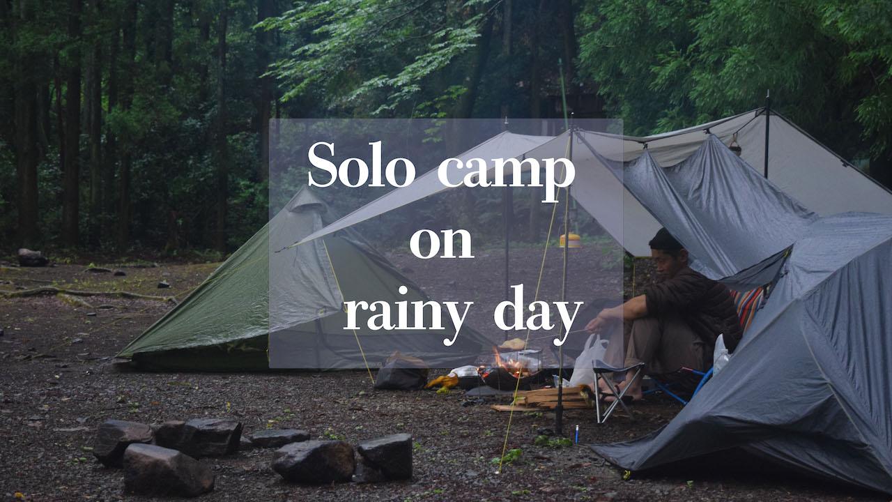 雨の軽量ソロキャンプ使うキャンプ道具!5つの神器!