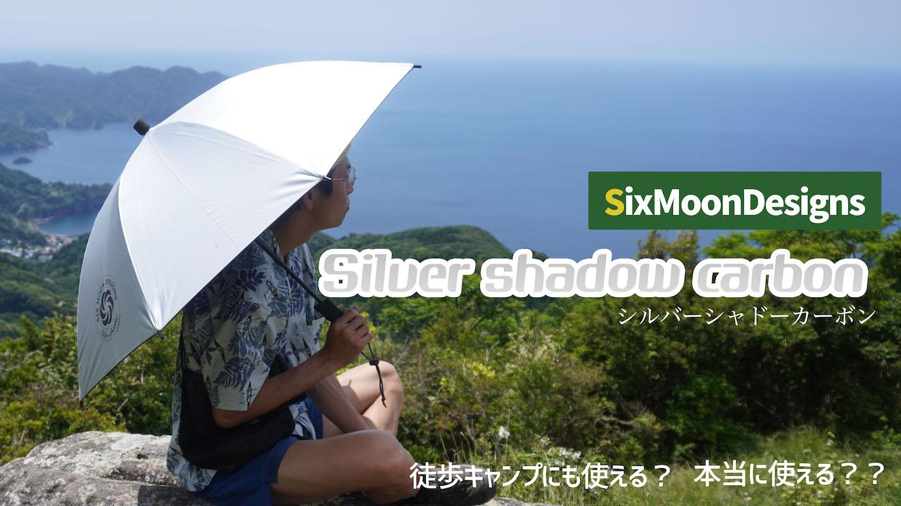 SixMoonDesignsのシルバーシャドーカーボンを夏の登山とキャンプにも使用!