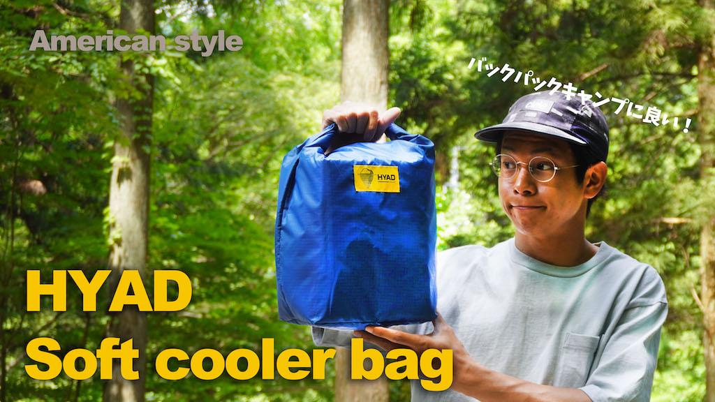 【レビュー】HYADのクーラーバッグがかっこいいし容量丁度良い!