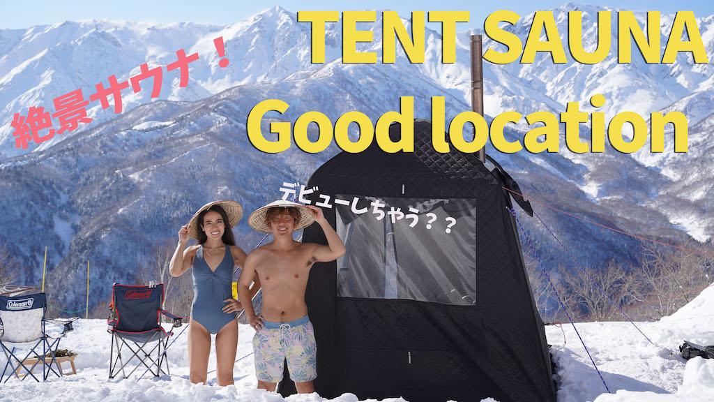 初心者も体感できるテントサウナのイベント!?その内容がヤバいー!