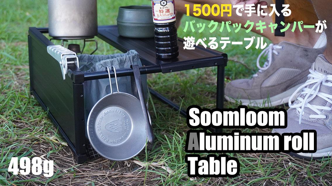 Soomloomの軽量アルミテーブル!Amazonで格安で楽しめるぞ!