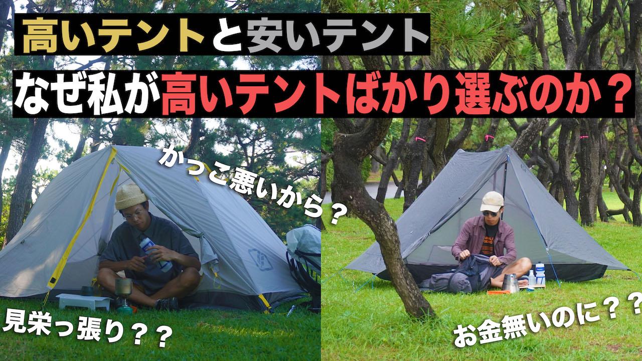 高い有名テントと安い無名テント!私が高いテントを買う理由とは?