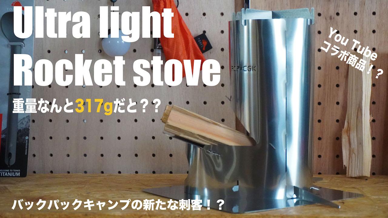 世界最軽量のロケットストーブ「ながぐつストーブ」を紹介したい!
